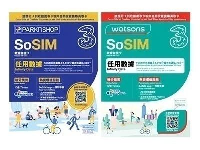 SoSIM 儲值卡新增攜號轉台功能  手機應用程式申請過程簡單快捷