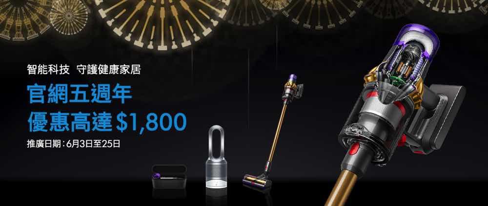 Dyson 網上商店 5 週年   獨家優惠達 HK$1,800 盡享折上折