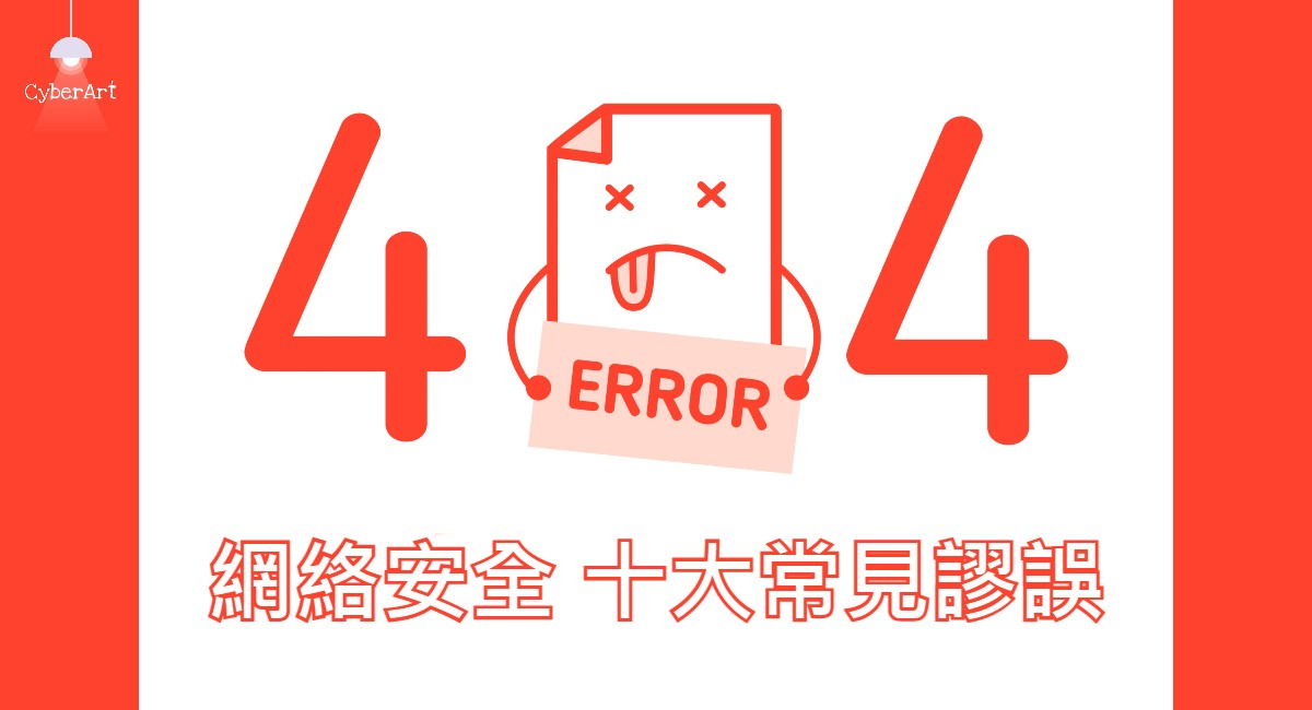 網絡安全十大 常見error  「 數據備份可免受勒索軟件影響 」成榜首