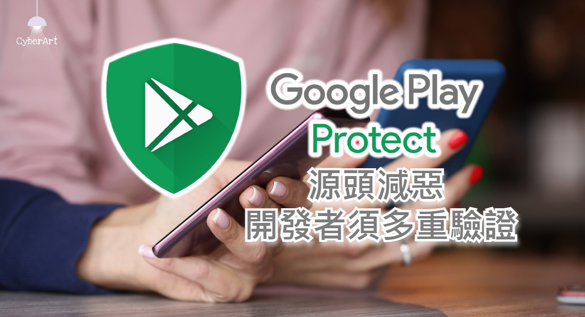 Google Play Store 源頭減惡 開發者須多重驗證