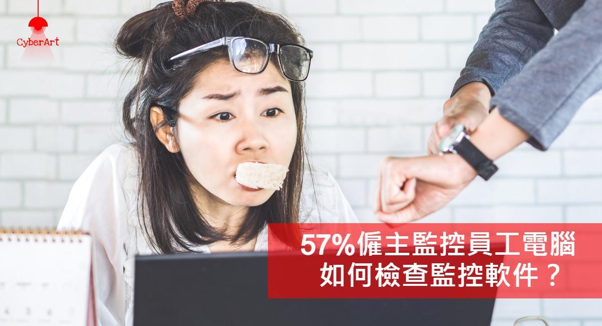 57%僱主 監控員工 電腦 如何檢查監控軟件?