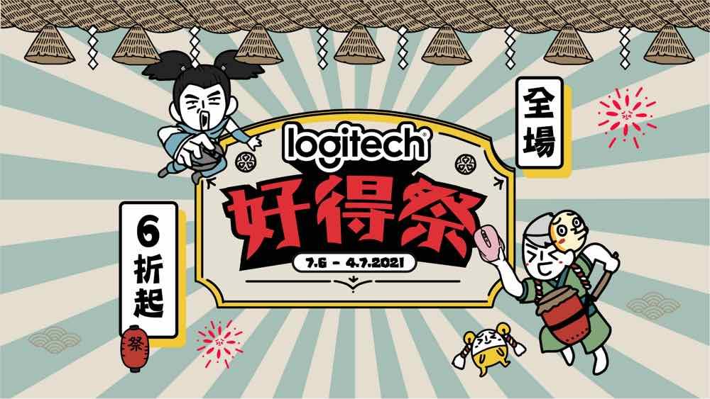 Logitech 「 好得祭 」  精選產品 6 折起每日必搶破低價