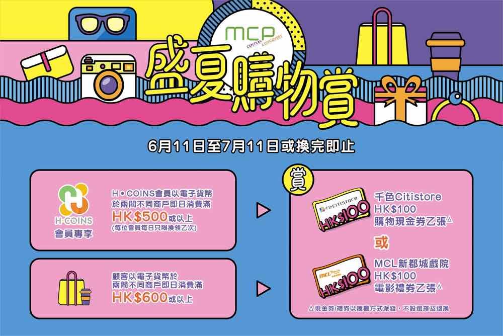 MCP CENTRAL MCP DISCOVERY 盛夏購物賞
