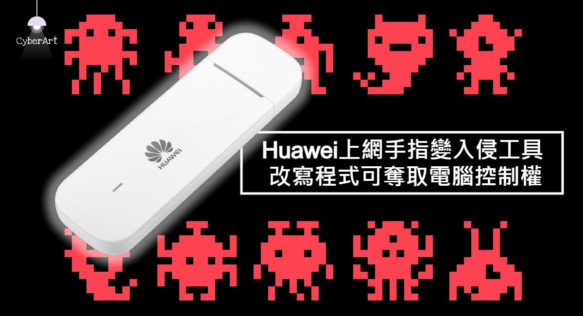 Huawei 4G上網手指 變成入侵工具 改寫程式可奪取電腦控制權