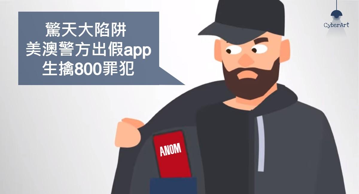驚天大陷阱 美澳警方出 假app 生擒800罪犯
