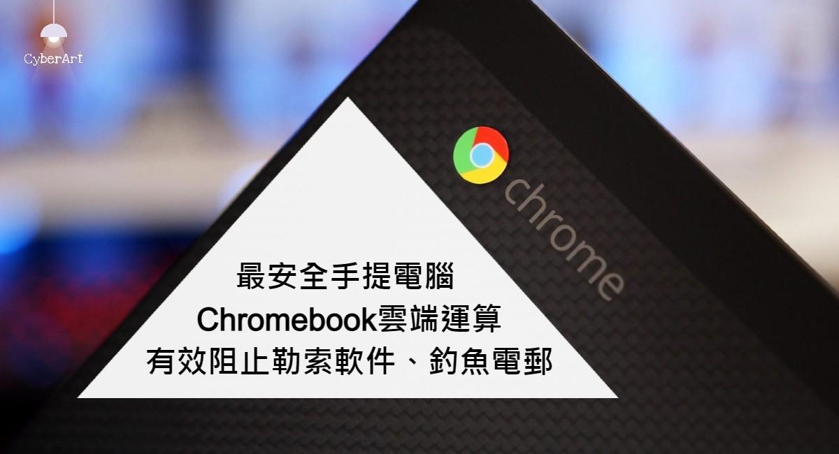 最安全手提電腦 Chromebook雲端運算有效阻止勒索軟件、釣魚電郵