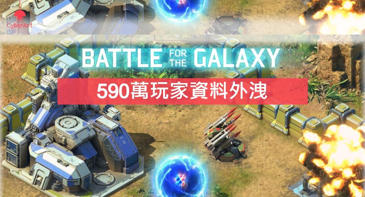 手機遊戲賺錢 ? 590萬Battle for the Galaxy玩家資料外洩變參考