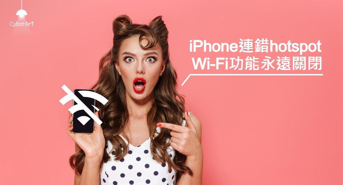 iPhone 低級錯誤 連錯 hotspot Wi-Fi 開唔返