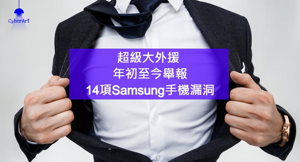 超級外援 年初至今舉報 14 項 Samsung 手機漏洞