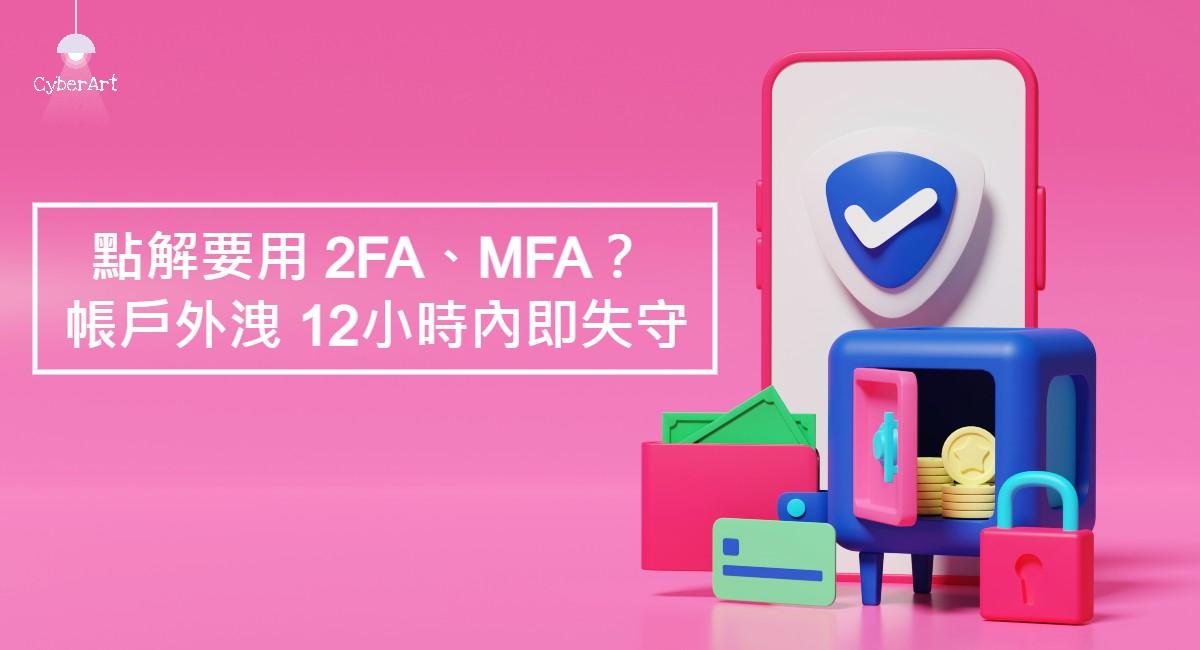 點解要用 2FA、MFA? 帳戶外洩 12小時內即失守
