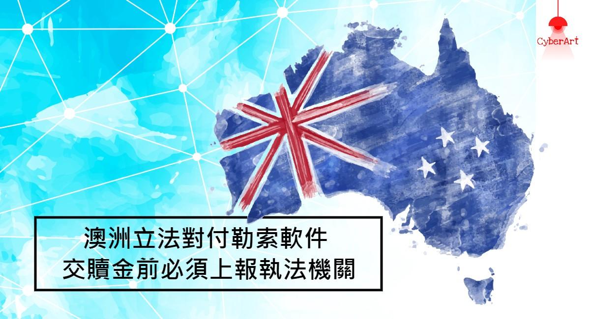 澳洲立法 對付勒索軟件 交贖金前必須上報執法機關