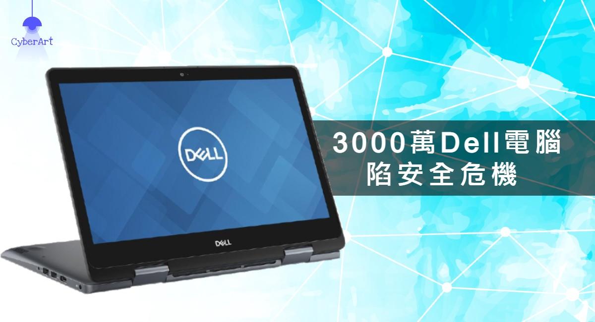 3000萬 Dell電腦 安全危機 修補漏洞切勿用自動更新