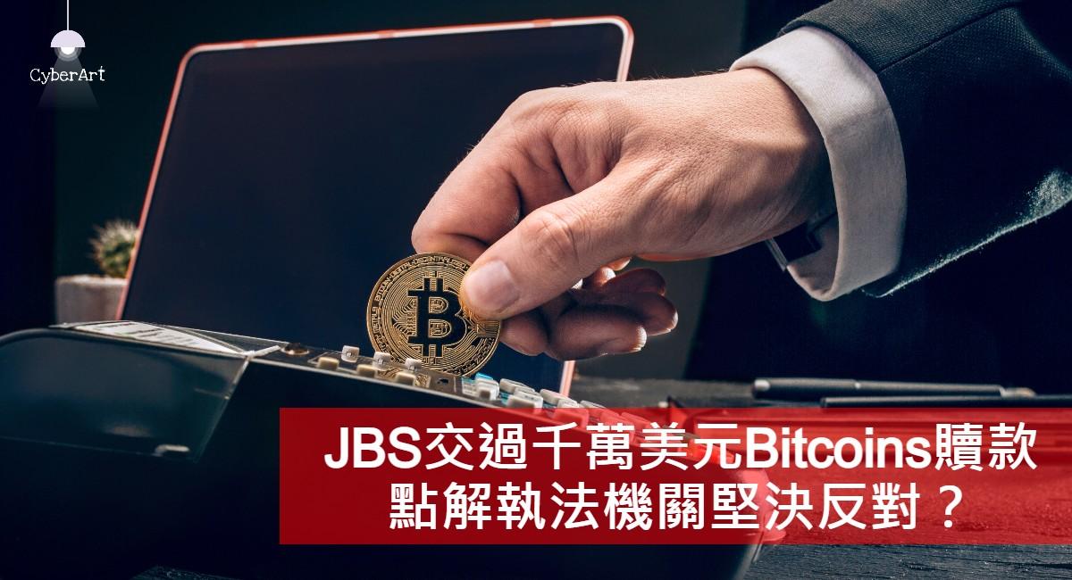 JBS交過千萬美元 勒索贖款 點解執法機關堅決反對?
