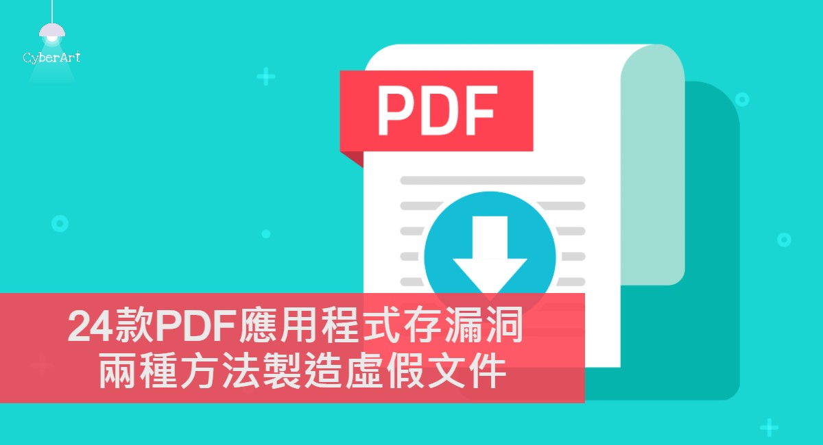 Adobe PDF 應用程式存漏洞 兩種方法製造虛假文件
