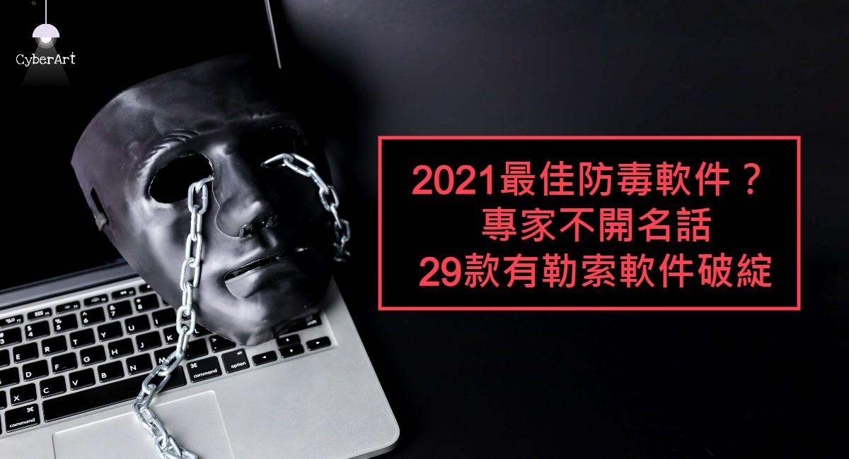 2021 最佳防毒軟件 ? 專家不開名指29款難防勒索軟件