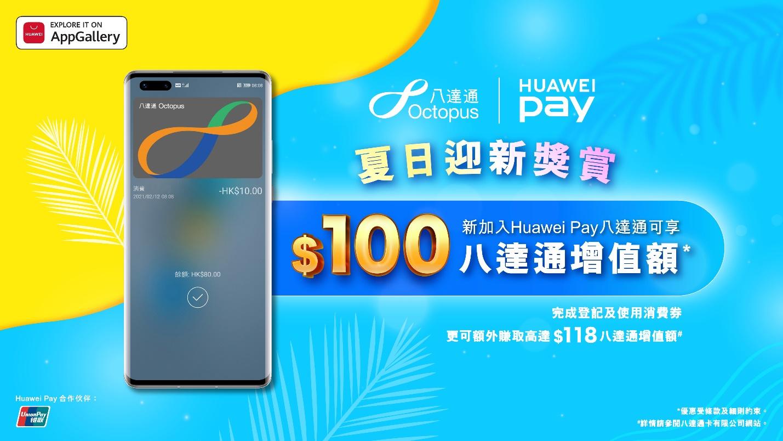 Huawei Pay 八達通 「 夏日迎新獎賞 」 有機會獲  HK$100 增值額