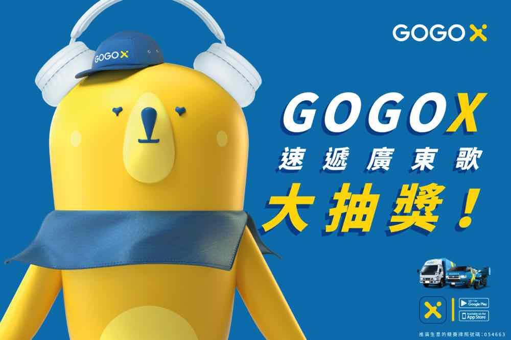 GOGOX  速遞廣東歌  送出500張《 拉闊音樂會風火雷電 》門票