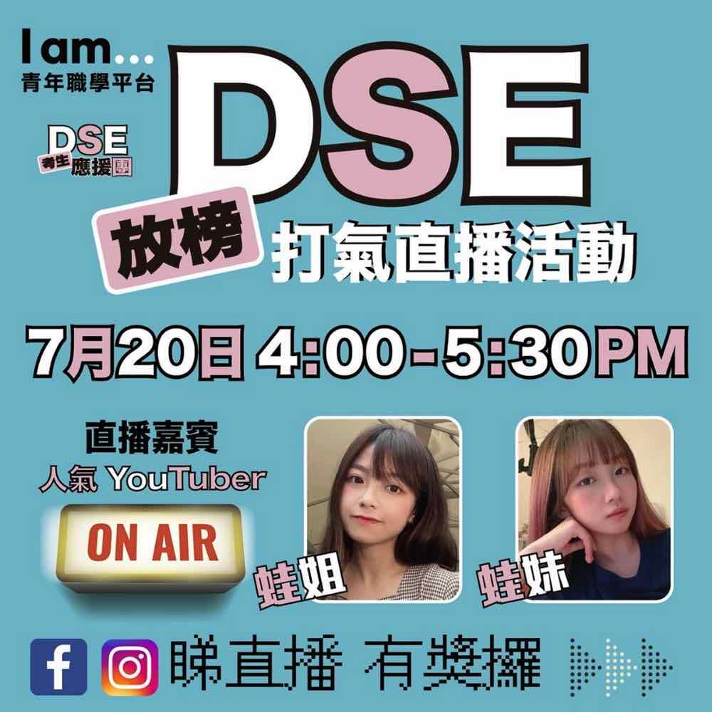 全方位支援 DSE 考生需要  「 蛙姐 / 蛙妹 」直播互動分享放榜經歷