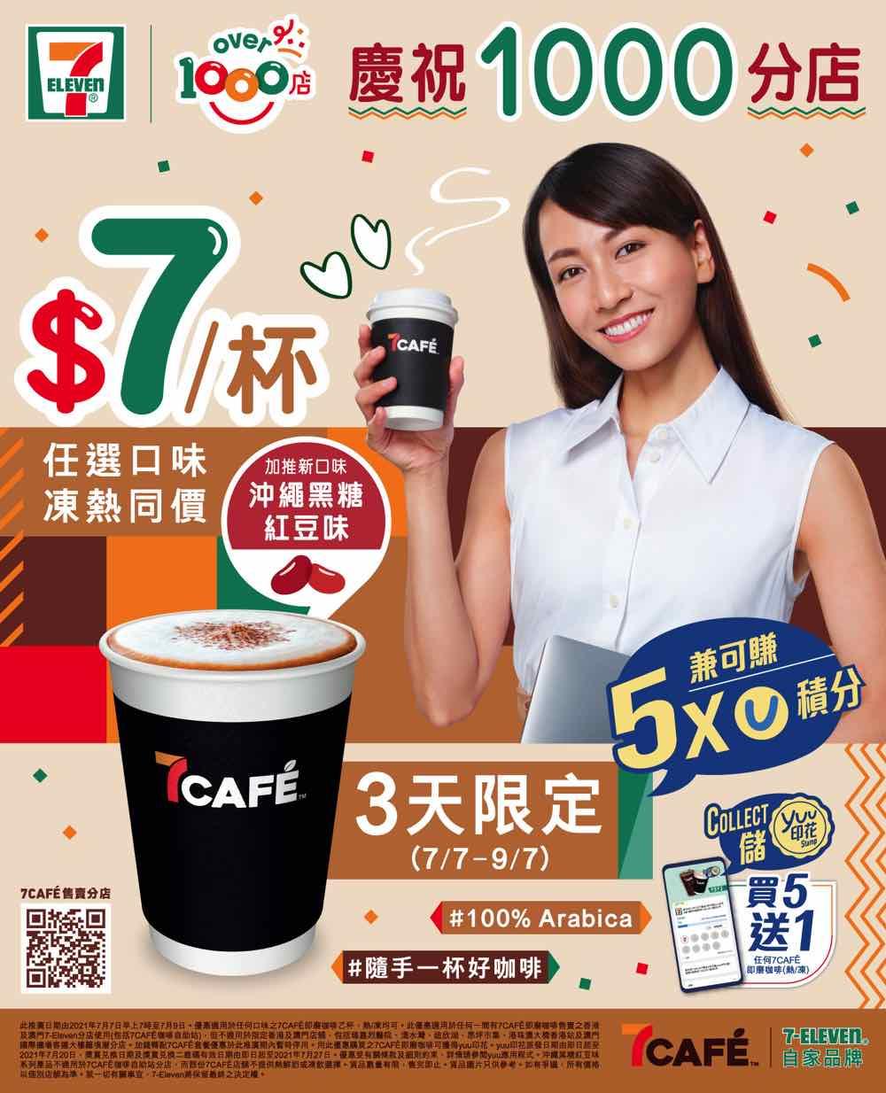 慶祝 7-Eleven 1000 分店3天限定   7CAFÉ 即磨咖啡 HK$7 賺 5 倍積分