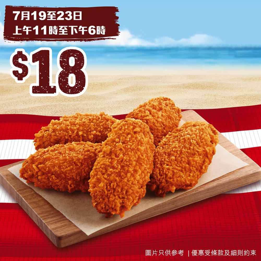 KFC 「 夏日歎到抵 」著數優惠登場 一連三週逾 15 款精選優惠
