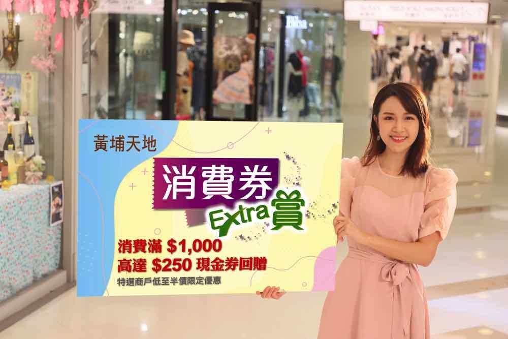 《 黃埔天地消費券 Extra 賞 》送 25% 現金券以 AlipayHK 消費再加優惠