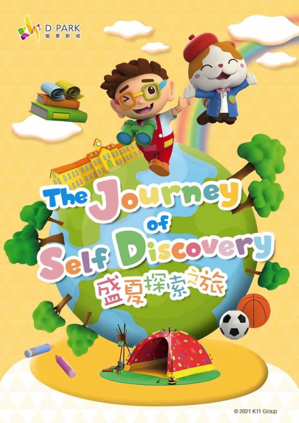D·PARK 愉景新城「 盛夏探索之旅 」 Donut & Ah Meow 發掘孩童多元智能