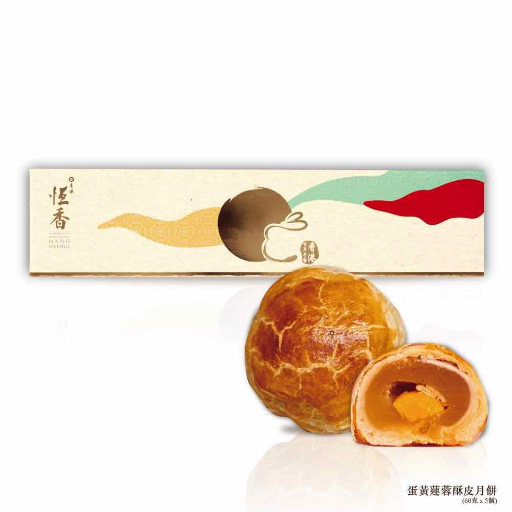 恆香老餅家 全新酥皮月餅系列