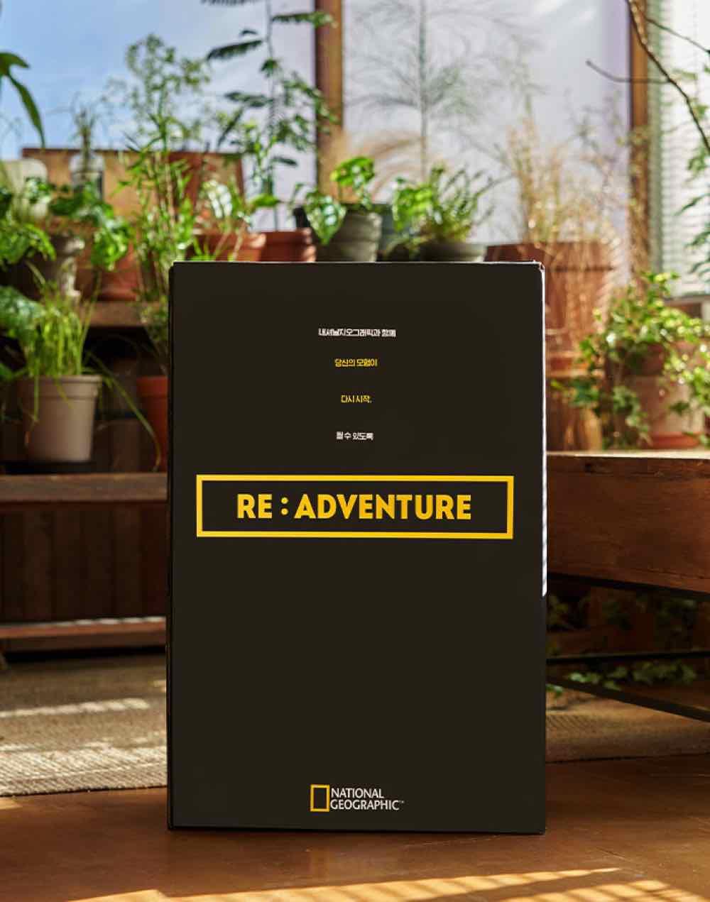 2021 readventure 1