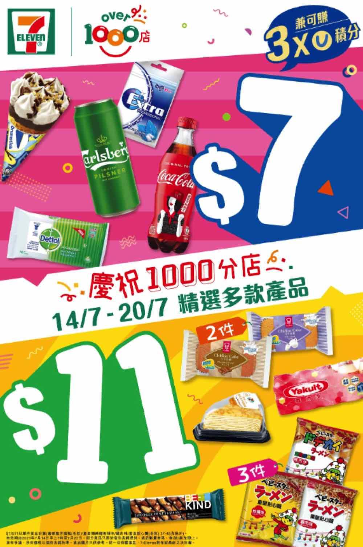 7-Eleven 分店開業 1000 間  限時 $7 及 $11 優惠賺盡 3 倍 yuu 積分