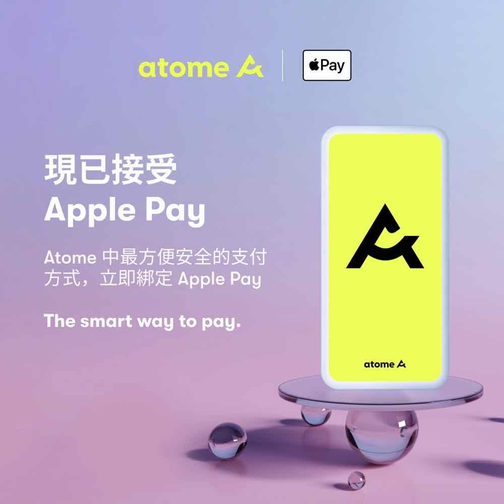 Atome 加入 Apple Pay 支付 香港及新加坡用家可率先享用
