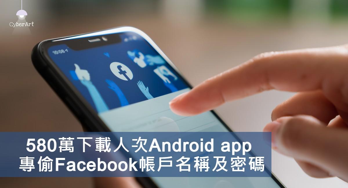 580 萬下載人次 Android app 偷Facebook 帳戶名稱及密碼