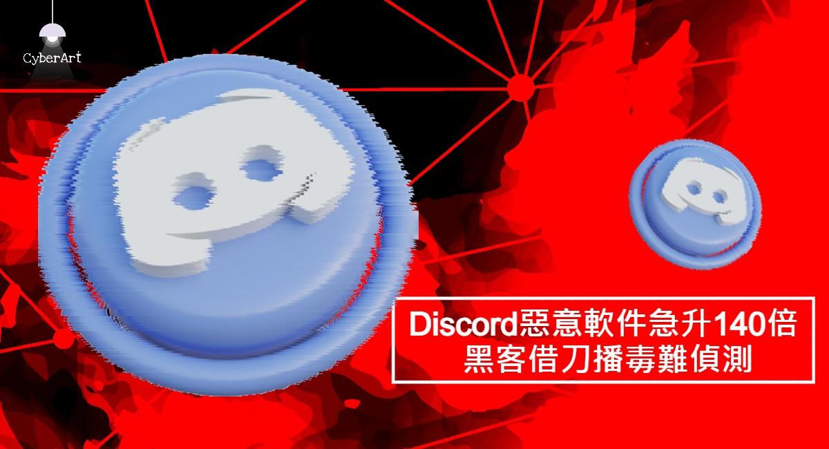 Discord 下載 惡意軟件急升 140 倍 黑客借刀播毒難偵測