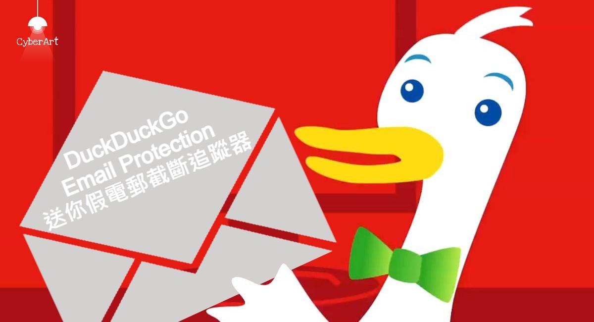 【保護私隱教學1】 DuckDuckGo Email Protection 服務 送你假電郵截斷追蹤器