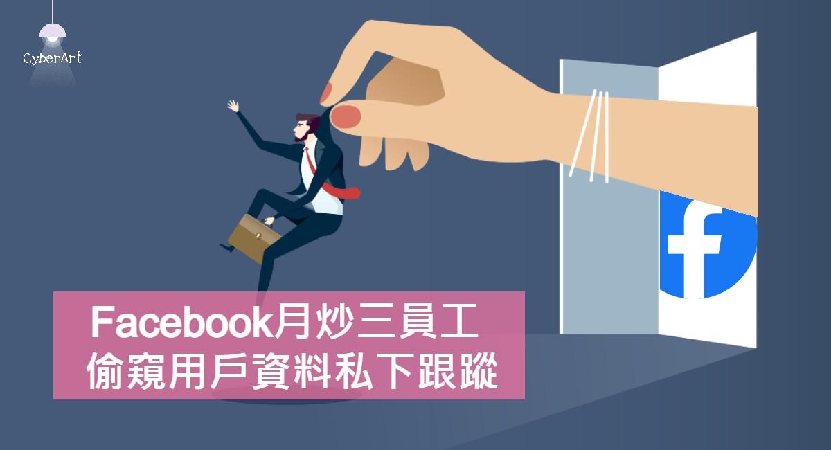 Facebook 過度收集用戶私隱 管理不善員工變跟蹤狂