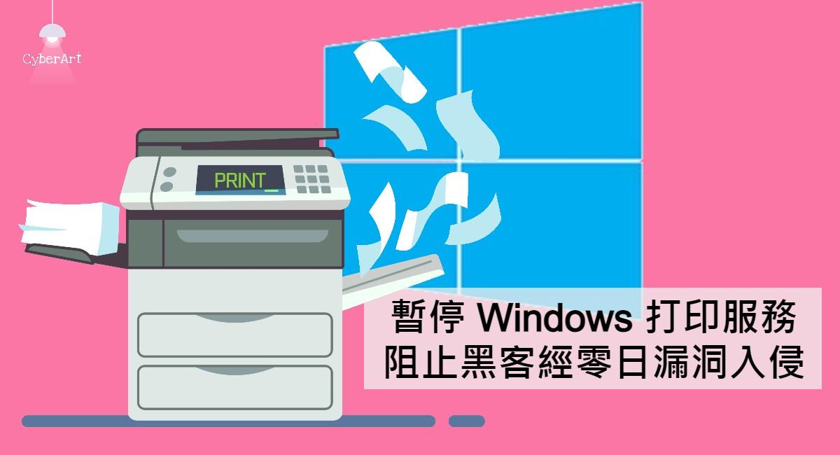 暫停 Windows打印 服務 阻止黑客經零日漏洞入侵
