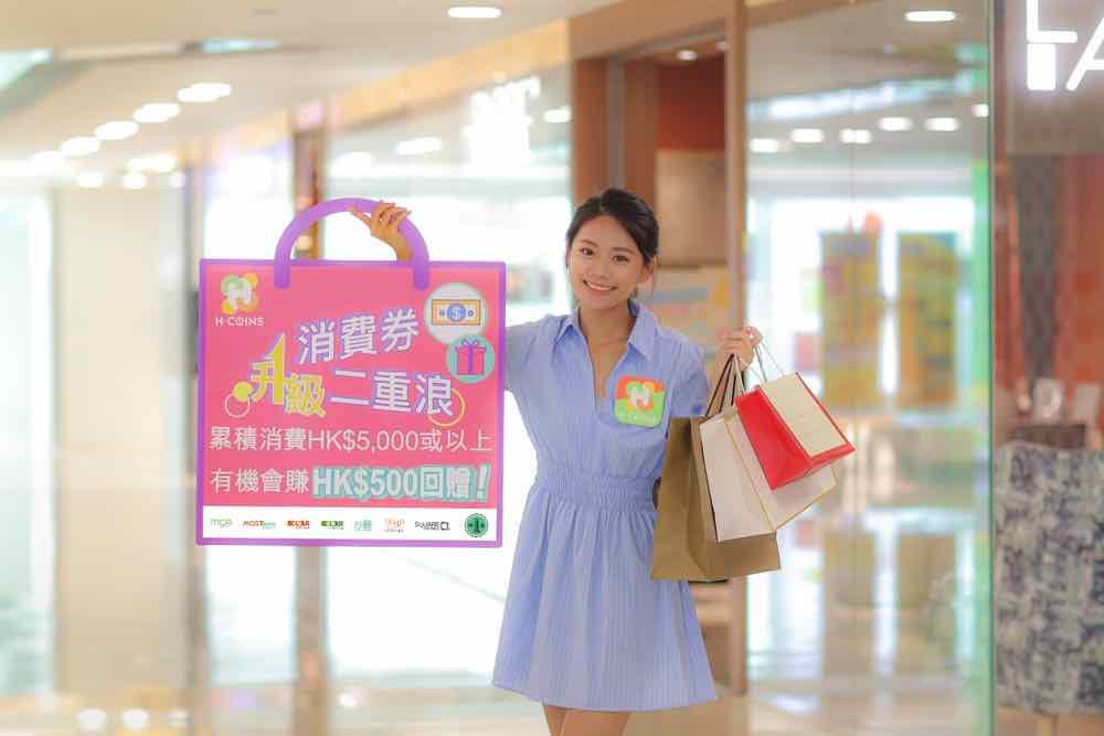H·COINS 推出「 消費券升級二重浪 」 消費 HK$5,000 即賺 HK$500