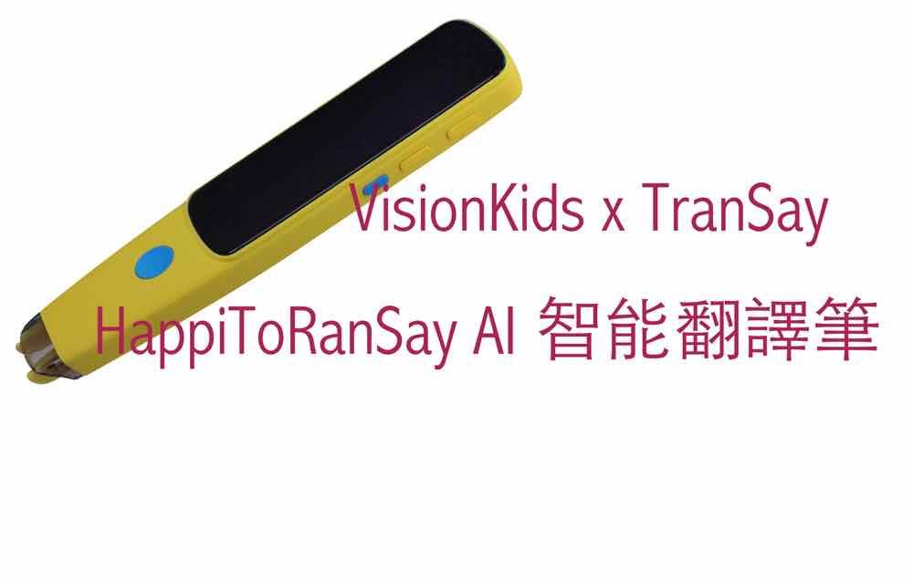 VisionKids x TranSay HappiToRanSay AI 智能翻譯筆   推書展預購優惠