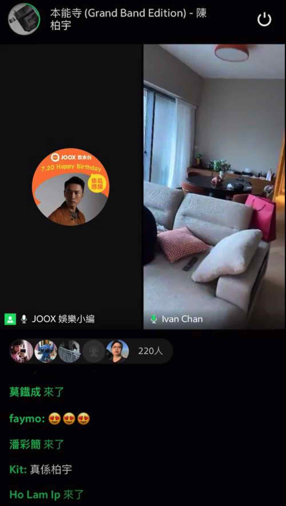 陳柏宇 JOOX