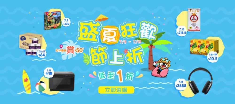 香港蘇寧網店  《 盛夏狂歡節上折 》低至1折 免息分期有機會贏 iPad Pro