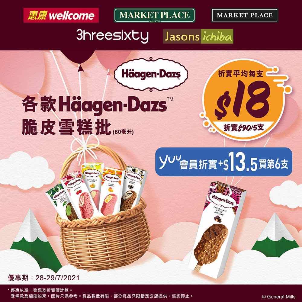慶祝香港奪得東奧金牌  惠康 / Market Place by Jasons 全線雪糕 9 折兩天