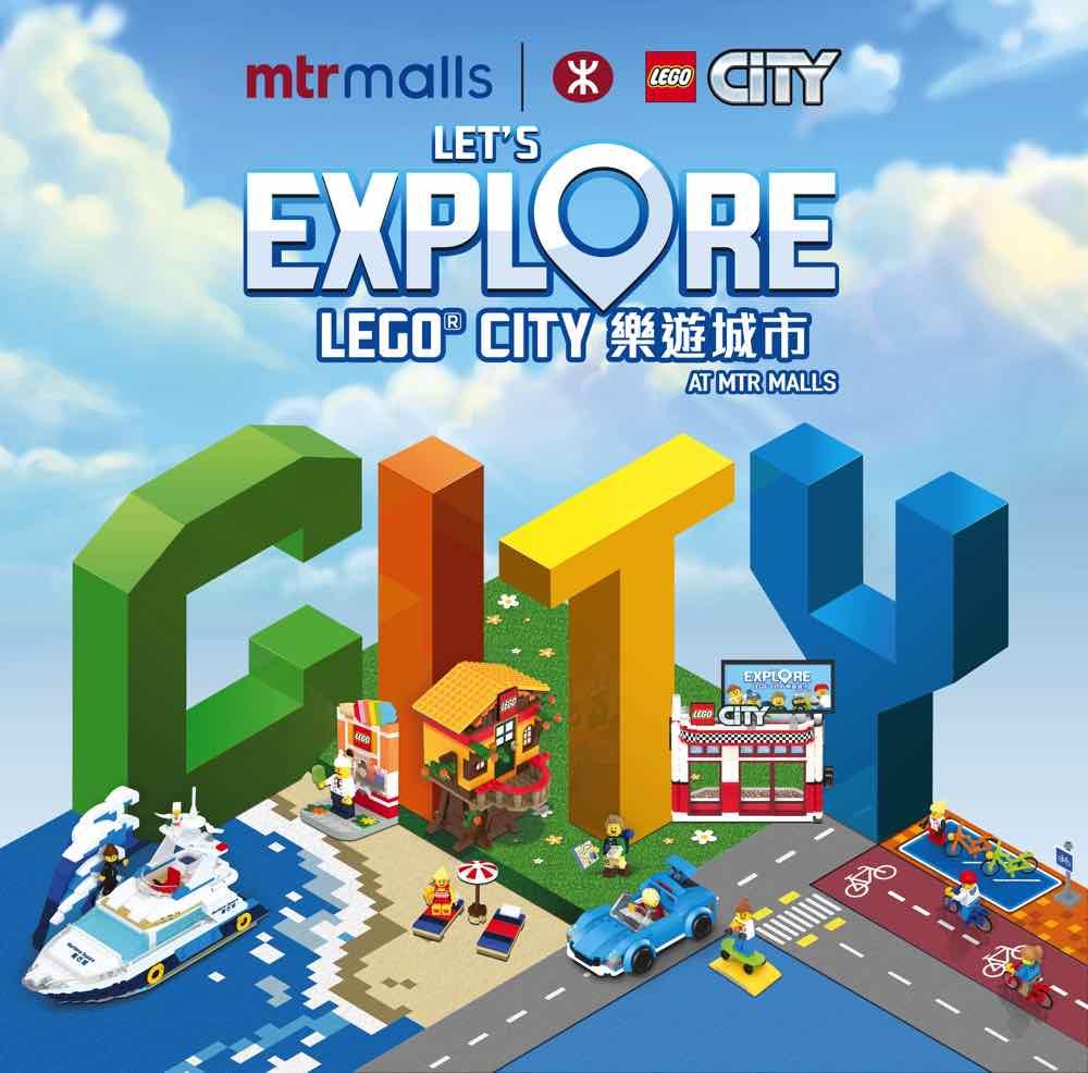 首個大型跨區展 「 LET'S EXPLORE LEGO CITY 樂遊城市AT MTR MALLS 」