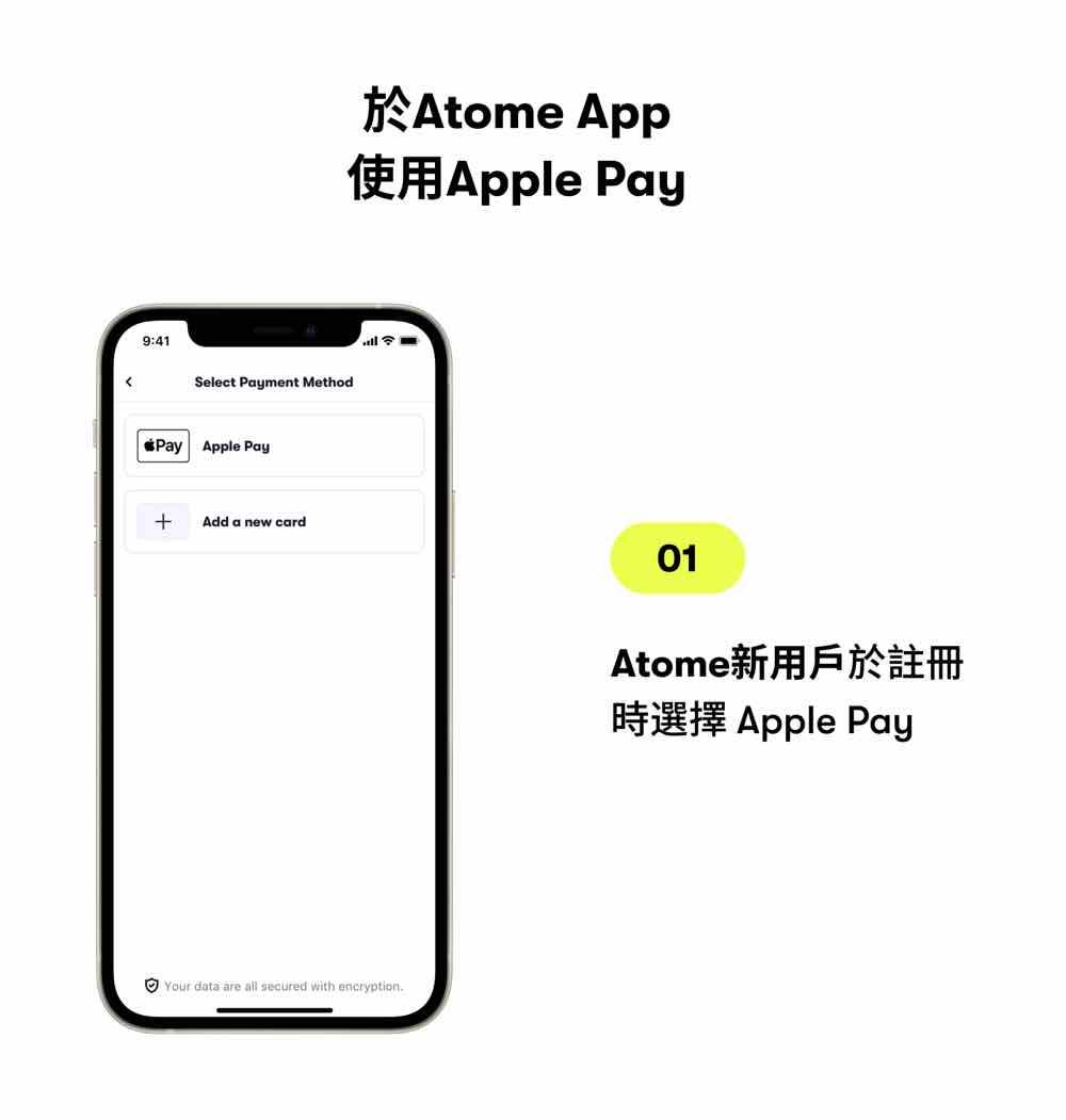 Atome 加入 Apple Pay
