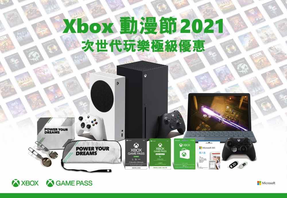 第 22 屆香港動漫電玩節  Xbox Series X|S  及 Xbox Game Pass 優惠