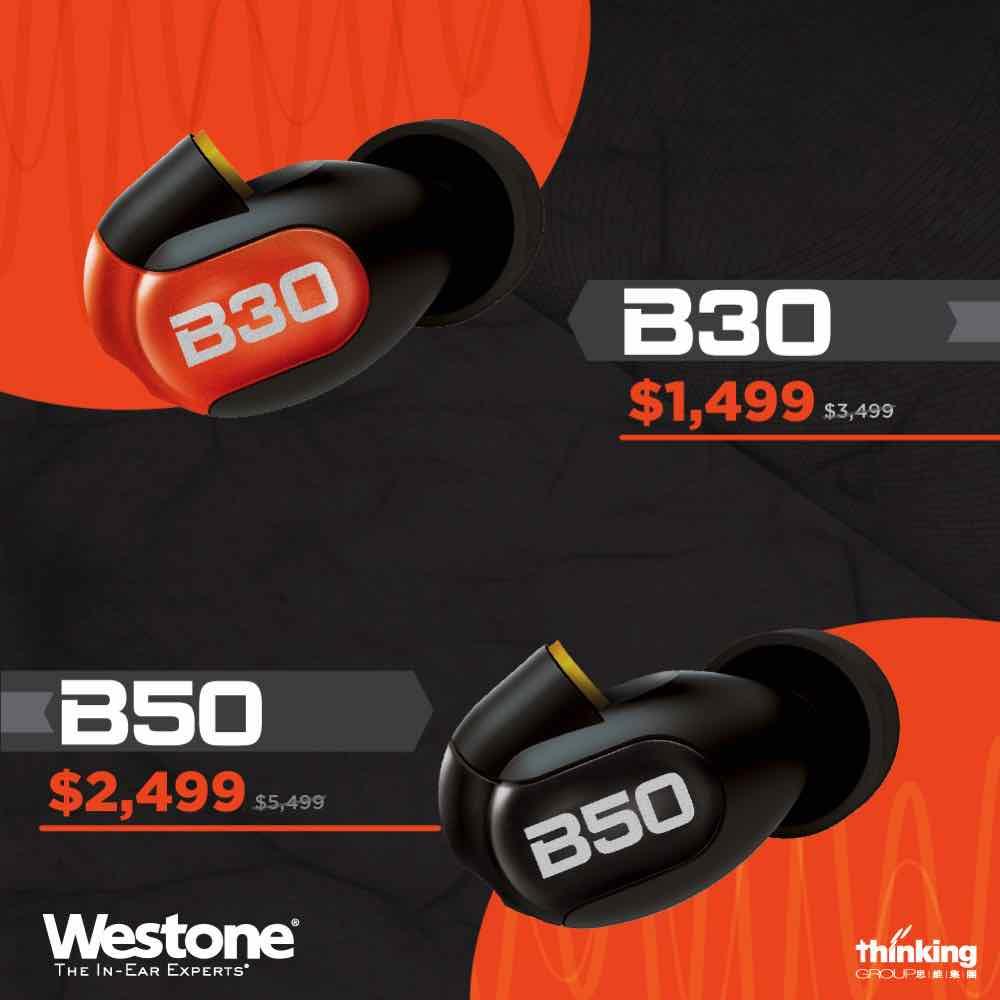耳機迷留意! 超級勁減優惠 Westone B Series 五單元低過半價入手