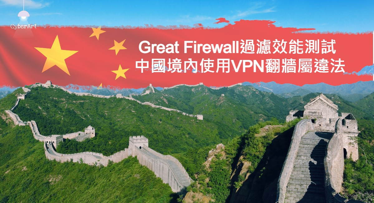 Great Firewall 過濾效能測試 中國境內使用 VPN 翻牆屬違法
