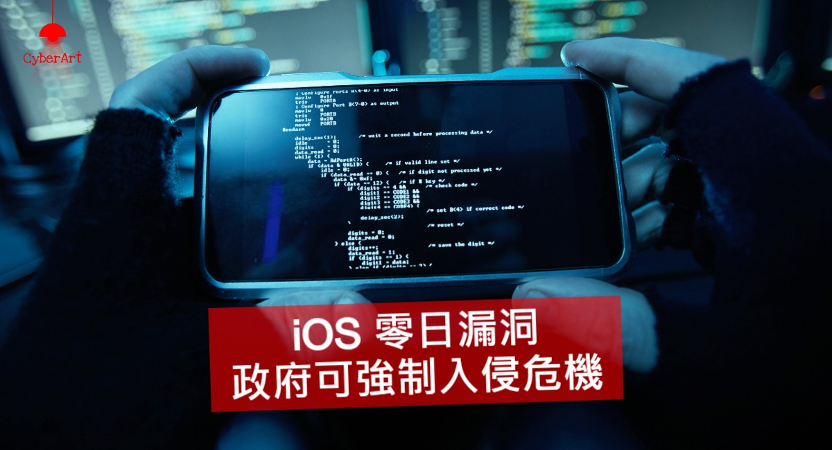 iOS 零日漏洞 可被政府強制監控 最新版本 14.7 仍存入侵危機