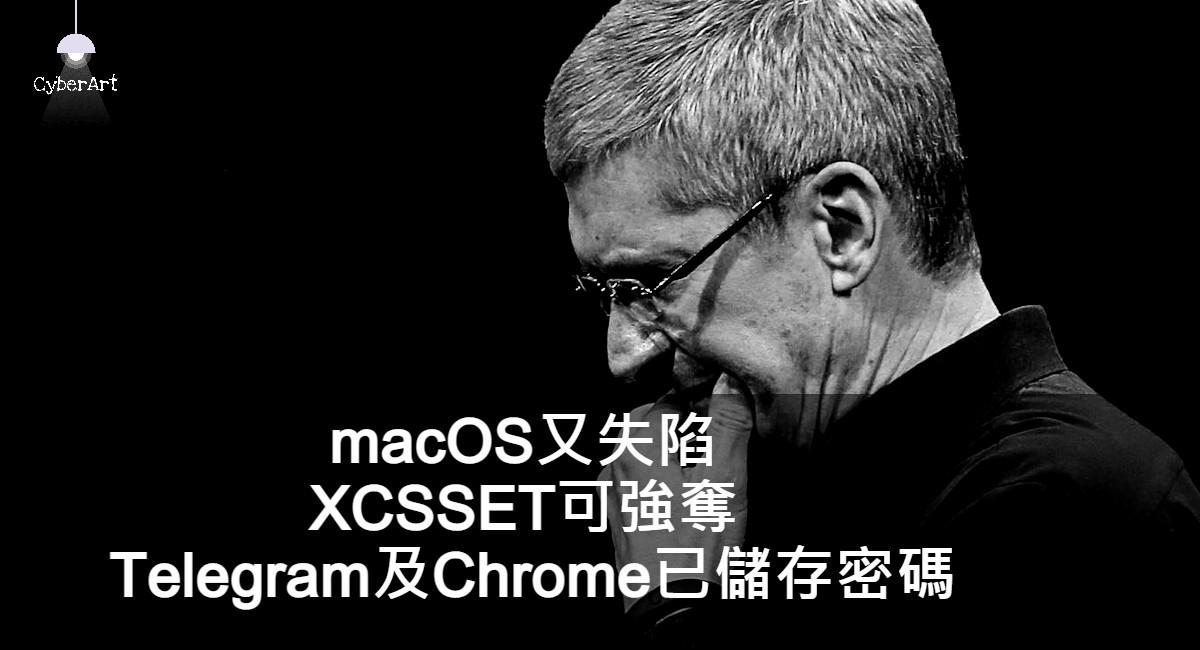 macOS 漏洞 再現 Telegram 帳戶、Chrome 已儲存密碼可被入侵