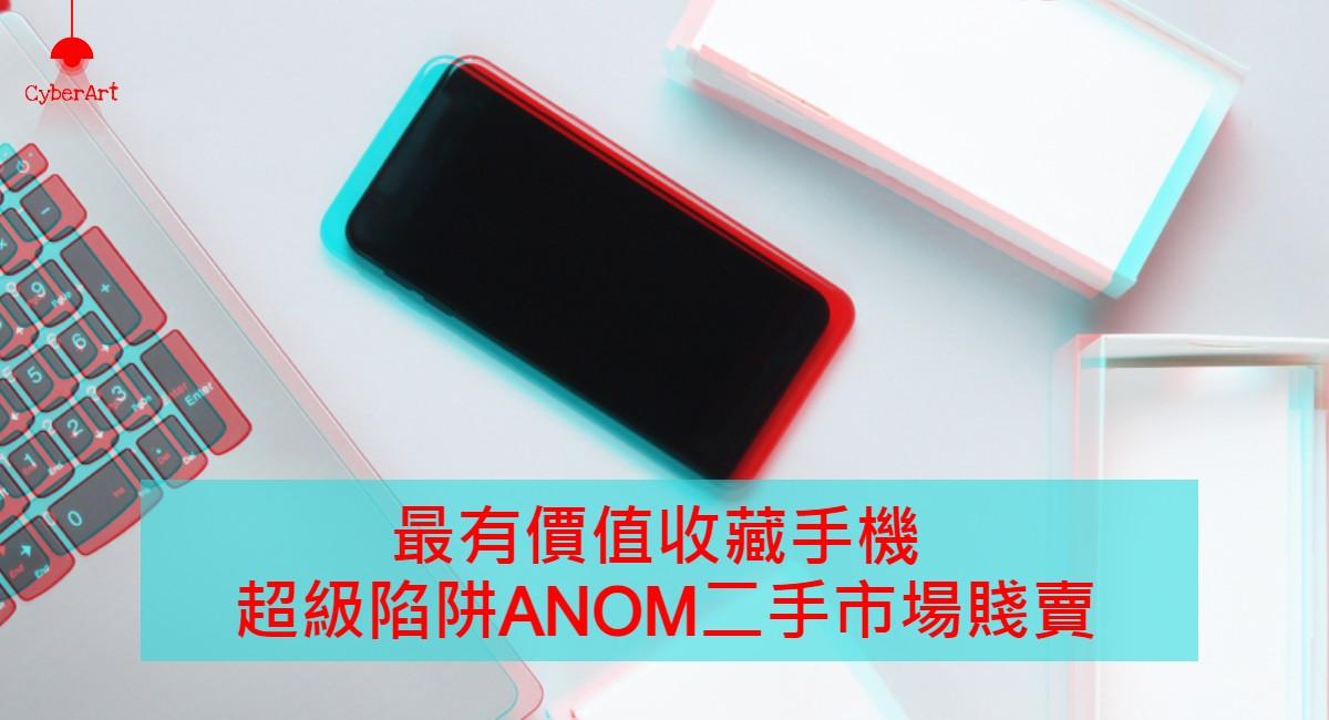 最有收藏價值手機 超級陷阱 ANOM二手市場賤賣