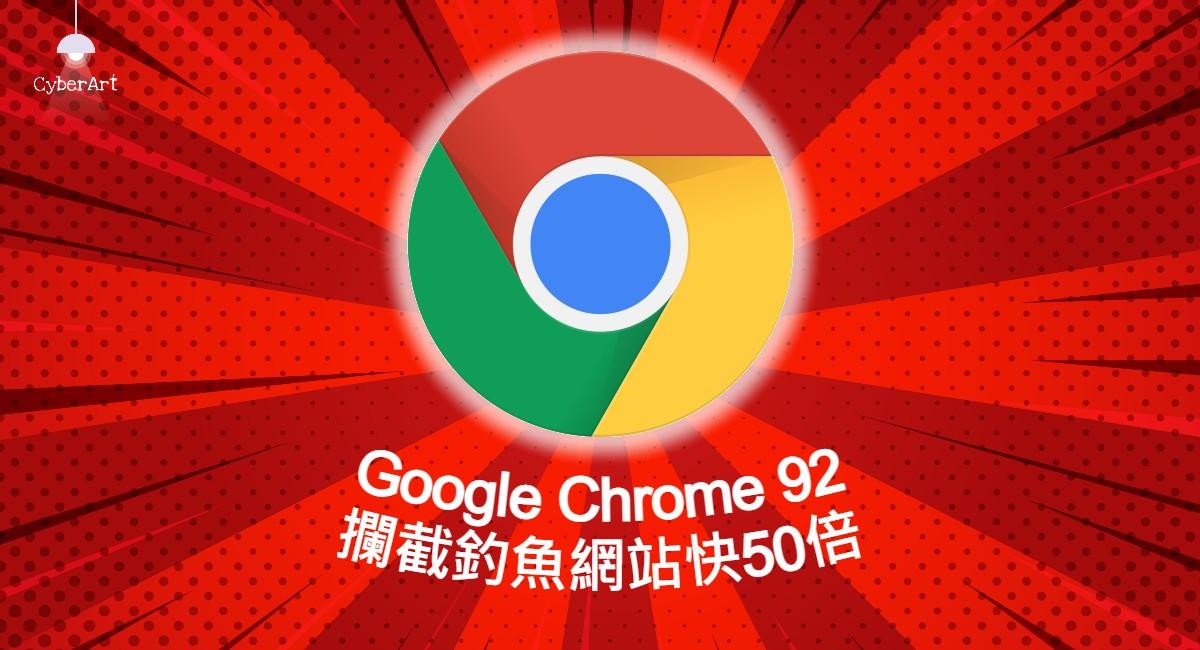 Google 攔截釣魚網站 效能 將在 Chrome 92 加快 50 倍