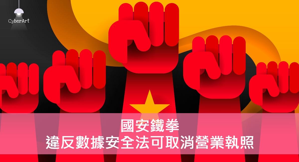 中國數據安全法 第一「滴」血 涉及國家安全可取消營業執照